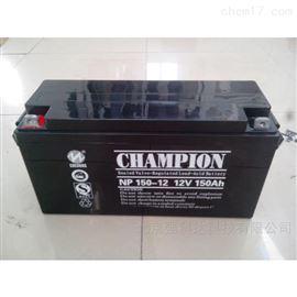 (推荐)冠军CHAMPION电池NP100-12现货供应