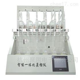JTZL-6智能称重蒸馏仪