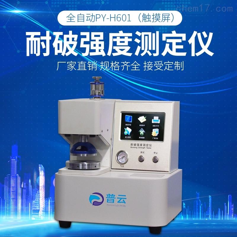 触屏式PY-H601微电脑纸板耐破度仪