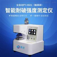 PY-H601紙箱耐破度試驗機
