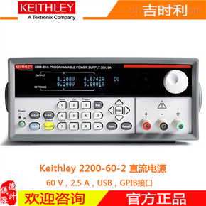 Keithley 2200-60-2 直流电源