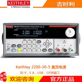 Keithley 2200-30-5 直流电源