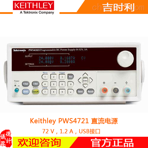 Keithley PWS4721 直流电源