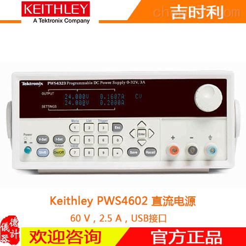Keithley PWS4602 直流电源