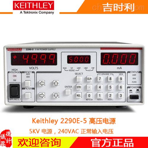 Keithley 2290E-5高压电源