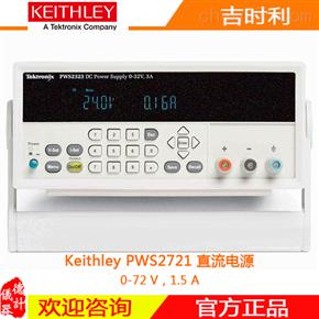 Keithley PWS2721 直流电源