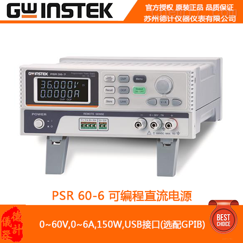 PSR60-6可编程直流电源
