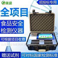 FT-G1800-B多参数食品安全快速检测仪