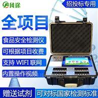 FT-G1800-A便携式一体化食品安全检测仪