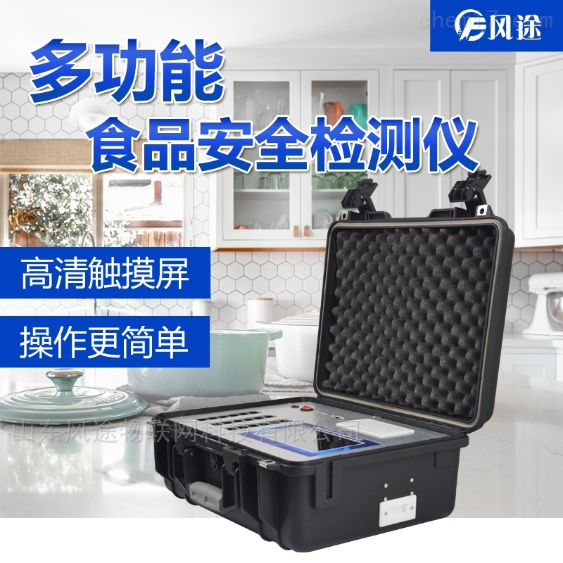 <strong><strong>全项目多功能食品安全综合检测仪器设备</strong></strong>