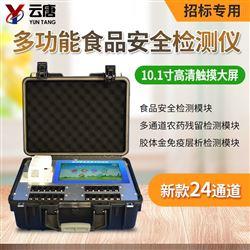 YT-G2400食品安全综合检测仪器