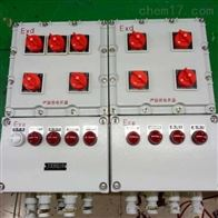BXMD4回路IIB级防爆动力配电箱