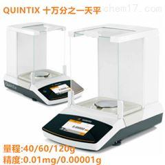 赛多利斯Quintix125D-1CN十万分之一天平