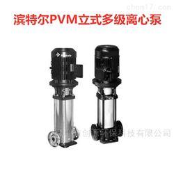 美国滨特尔高压泵 多级离心泵低价供货