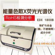 ROHS有害元素檢測儀EDX1800B