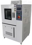 YSGDS-010恒温恒湿试验箱