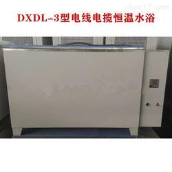 DXDL-3型电线电揽恒温水浴