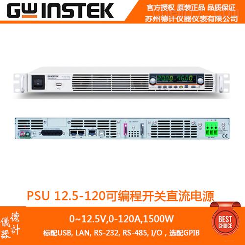 PSU 12.5-120可编程开关直流电源