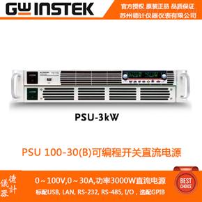 PSU 100-30(B)可编程开关直流电源,