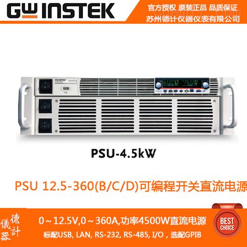 PSU 12.5-360(B/C/D)可编程开关直流电源,