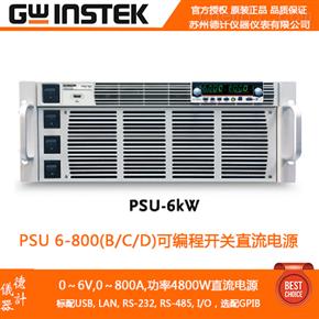 PSU 6-800(B/C/D)可编程开关直流电源,