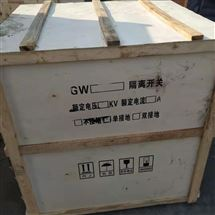 四川35KV高压隔离开关电站安装