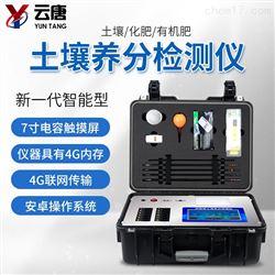 YT-TR03快速測土配方施肥儀價格