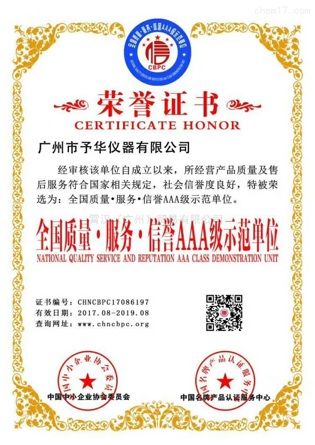 全国质量服务信誉AAA级示范单位
