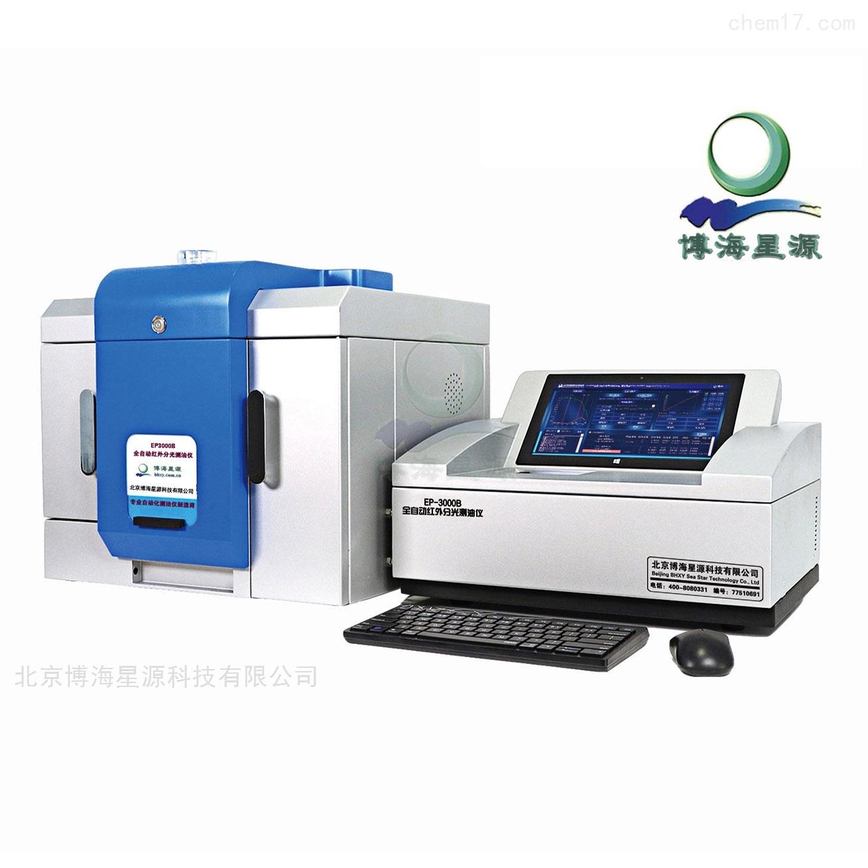 红外紫外测油仪