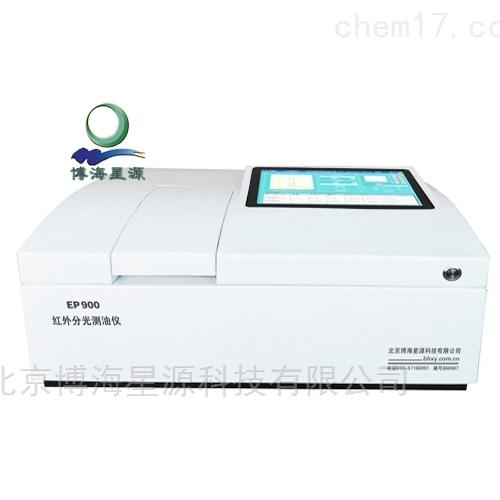 半自动红外分光测油仪北京厂家