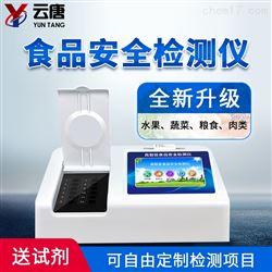YT-FS01食品色素检测仪器厂家