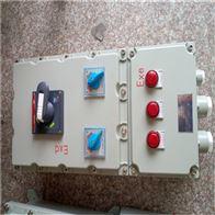 15回路防爆照明配电箱