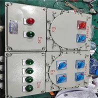 厂家直销IIC级防爆配电箱非标定做