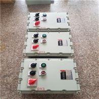 防爆电动阀动力配电箱