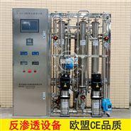 无菌车间配套 净化车间纯化水系统250L/H