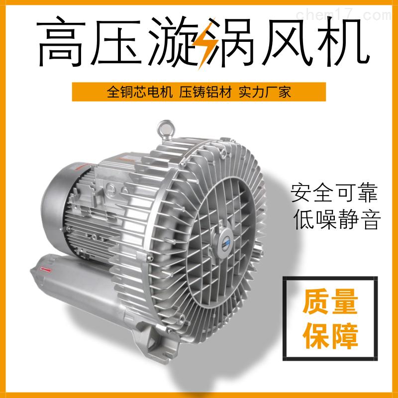 高壓旋渦式風機