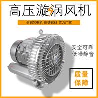 高压旋涡式风机