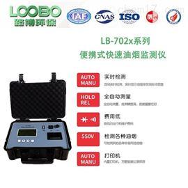 LB-7022便携式(直读式)快速油烟测试仪