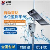 LH-SW2水位监测器