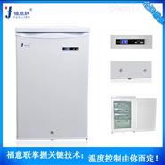 零下20度多用途低温冰箱FYL-YS-128L