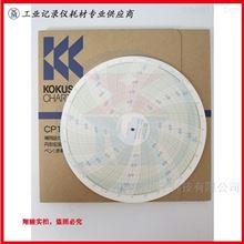 1A11CE 1A11DGKOKUSAI圆盘温湿度记录纸
