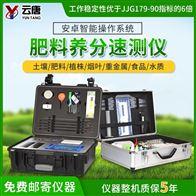 LH-F2肥料养分含量测定仪