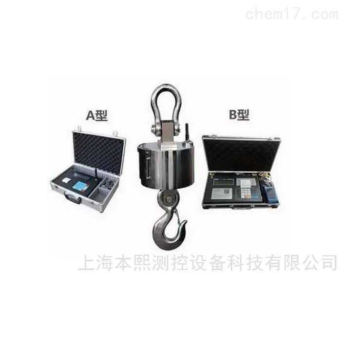 山西接大屏幕10吨可配RS485电子吊秤