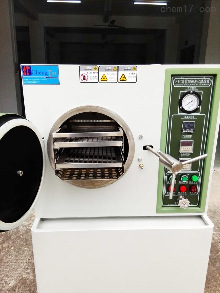 饱和蒸煮箱