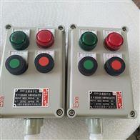 LBZ挂式两灯两钮防爆操作柱