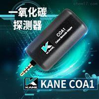 KANECOA1一氧化碳探测仪