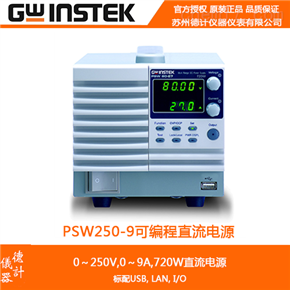 PSW250-9可编程开关直流电源