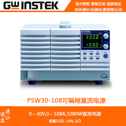 PSW30-108可编程开关直流电源