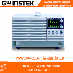 PSW160-21.6可编程开关直流电源