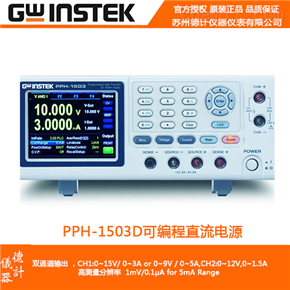 PPH1503D高速瞬态响应直流源